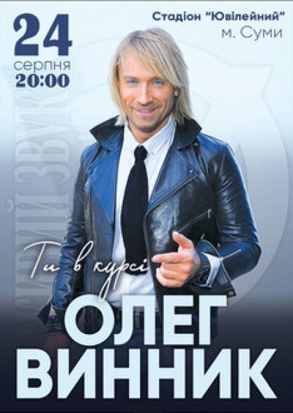 Олег Винник «Ти в курсі» (Суми)